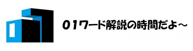 01word_logo