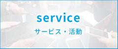 サービス・活動