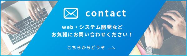 web・システム開発などお気軽にお問い合わせください!
