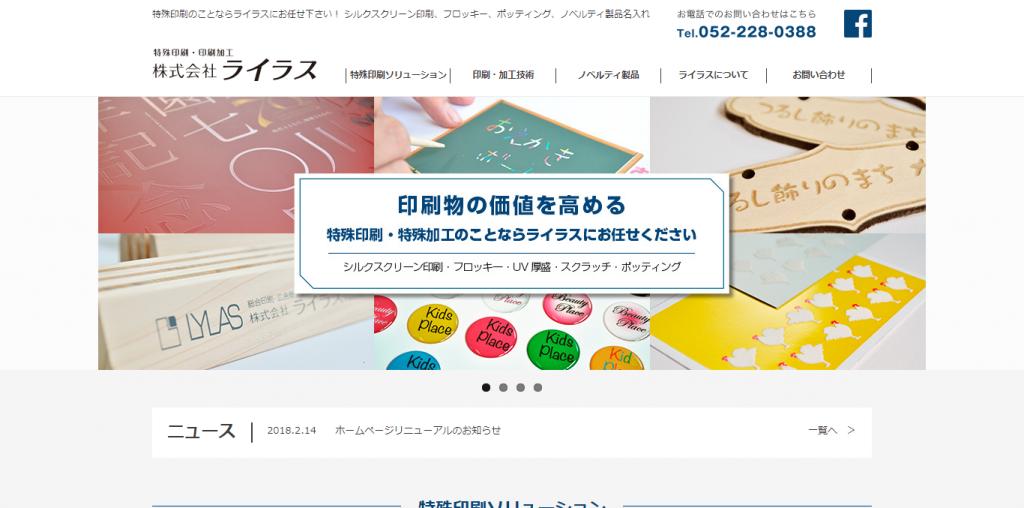 制作実績サイト
